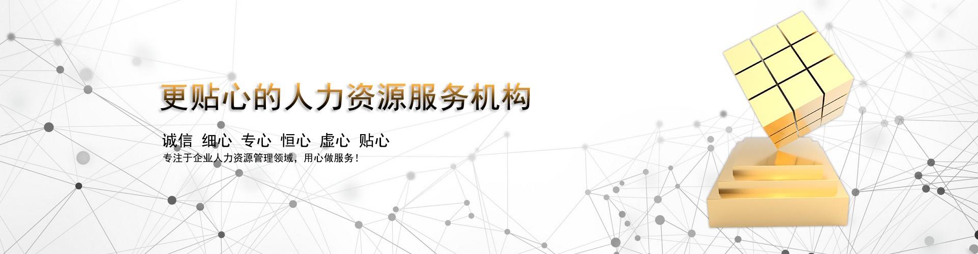 猎头|北京猎头公司